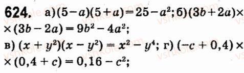 7-algebra-vr-kravchuk-mv-pidruchna-gm-yanchenko-2015--4-formuli-skorochenogo-mnozhennya-624.jpg