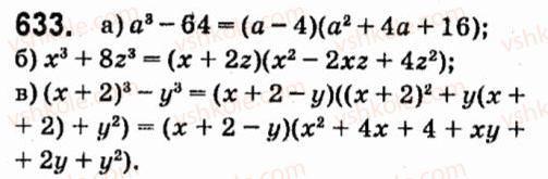 7-algebra-vr-kravchuk-mv-pidruchna-gm-yanchenko-2015--4-formuli-skorochenogo-mnozhennya-633.jpg