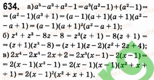 7-algebra-vr-kravchuk-mv-pidruchna-gm-yanchenko-2015--4-formuli-skorochenogo-mnozhennya-634.jpg