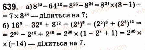 7-algebra-vr-kravchuk-mv-pidruchna-gm-yanchenko-2015--4-formuli-skorochenogo-mnozhennya-639.jpg