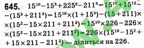 7-algebra-vr-kravchuk-mv-pidruchna-gm-yanchenko-2015--4-formuli-skorochenogo-mnozhennya-645.jpg