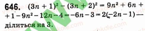 7-algebra-vr-kravchuk-mv-pidruchna-gm-yanchenko-2015--4-formuli-skorochenogo-mnozhennya-646.jpg