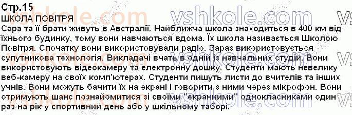 7-anglijska-mova-od-karpyuk-2020--pereklad-tekstiv-стор15.jpg