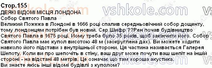 7-anglijska-mova-od-karpyuk-2020--pereklad-tekstiv-стор155.jpg