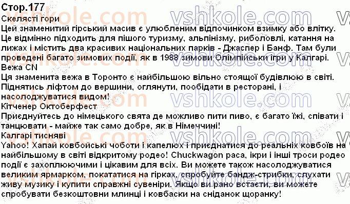 7-anglijska-mova-od-karpyuk-2020--pereklad-tekstiv-стор177.jpg