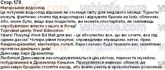 7-anglijska-mova-od-karpyuk-2020--pereklad-tekstiv-стор178.jpg