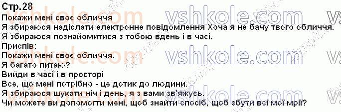 7-anglijska-mova-od-karpyuk-2020--pereklad-tekstiv-стор28.jpg