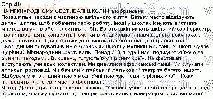 7-anglijska-mova-od-karpyuk-2020--pereklad-tekstiv-стор40.jpg