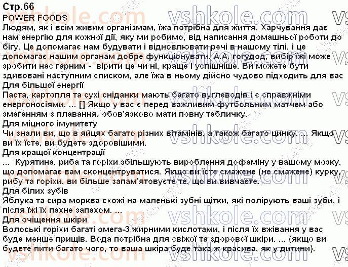 7-anglijska-mova-od-karpyuk-2020--pereklad-tekstiv-стор66.jpg