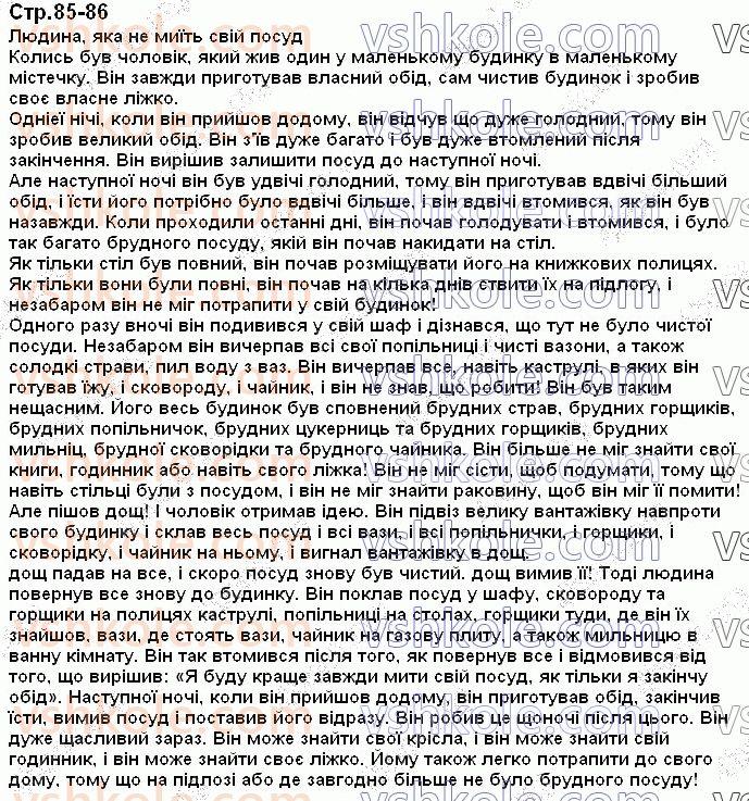 7-anglijska-mova-od-karpyuk-2020--pereklad-tekstiv-стор85.jpg