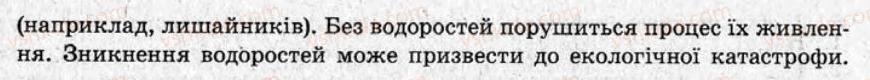 7-biologiya-ayu-iontseva-2012-test-kontrol--variant-1-tematichni-otsinyuvannya-ТО3-rnd3081.jpg