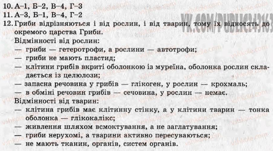 7-biologiya-ayu-iontseva-2012-test-kontrol--variant-1-tematichni-otsinyuvannya-ТО7-rnd4117.jpg
