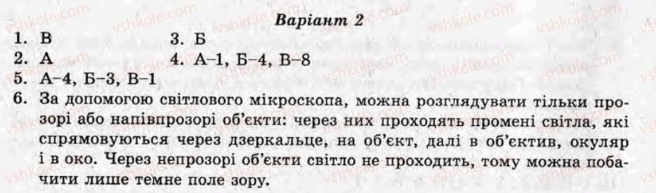 7-biologiya-ayu-iontseva-2012-test-kontrol--variant-2-samostijni-roboti-СР1.jpg