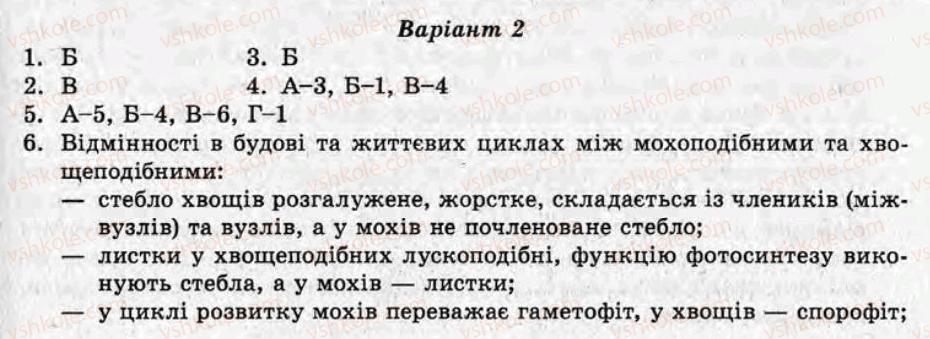 7-biologiya-ayu-iontseva-2012-test-kontrol--variant-2-samostijni-roboti-СР11.jpg