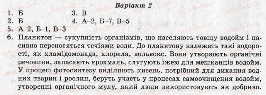 7-biologiya-ayu-iontseva-2012-test-kontrol--variant-2-samostijni-roboti-СР8.jpg