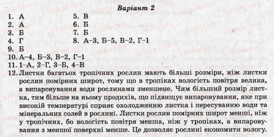 7-biologiya-ayu-iontseva-2012-test-kontrol--variant-2-tematichni-otsinyuvannya-ТО1.jpg