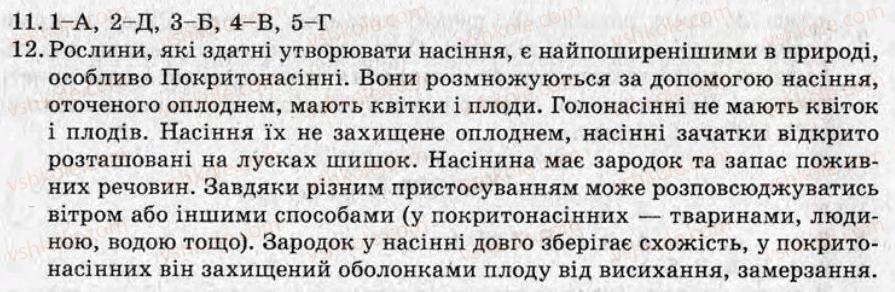 7-biologiya-ayu-iontseva-2012-test-kontrol--variant-2-tematichni-otsinyuvannya-ТО2-rnd7166.jpg