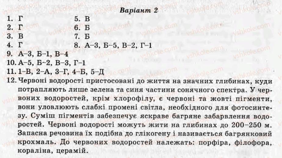 7-biologiya-ayu-iontseva-2012-test-kontrol--variant-2-tematichni-otsinyuvannya-ТО3.jpg