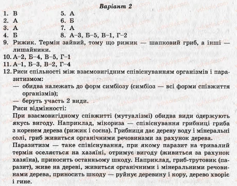 7-biologiya-ayu-iontseva-2012-test-kontrol--variant-2-tematichni-otsinyuvannya-ТО7.jpg