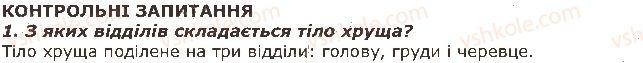 7-biologiya-iyu-kostikov-so-volgin-vv-dod-2015--tema-1-riznomanitnist-tvarin-12-tip-chlenistonogi-klas-komahi-zapitannya-1.jpg