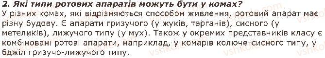 7-biologiya-iyu-kostikov-so-volgin-vv-dod-2015--tema-1-riznomanitnist-tvarin-12-tip-chlenistonogi-klas-komahi-zapitannya-2.jpg
