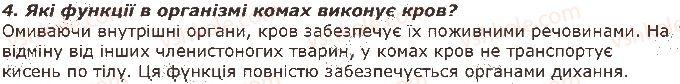7-biologiya-iyu-kostikov-so-volgin-vv-dod-2015--tema-1-riznomanitnist-tvarin-12-tip-chlenistonogi-klas-komahi-zapitannya-4.jpg