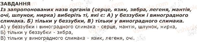 7-biologiya-iyu-kostikov-so-volgin-vv-dod-2015--tema-1-riznomanitnist-tvarin-12-tip-chlenistonogi-klas-komahi-zavdannya-1-rnd8553.jpg