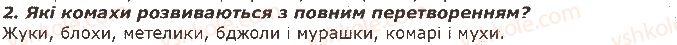 7-biologiya-iyu-kostikov-so-volgin-vv-dod-2015--tema-1-riznomanitnist-tvarin-13-riznomanitnist-komah-rol-komah-u-prirodi-ta-znachennya-v-zhitti-lyudini-zapitannya-2.jpg