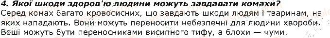 7-biologiya-iyu-kostikov-so-volgin-vv-dod-2015--tema-1-riznomanitnist-tvarin-13-riznomanitnist-komah-rol-komah-u-prirodi-ta-znachennya-v-zhitti-lyudini-zapitannya-4.jpg