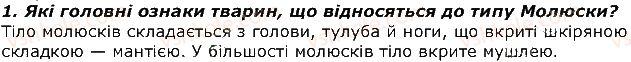 7-biologiya-iyu-kostikov-so-volgin-vv-dod-2015--tema-1-riznomanitnist-tvarin-14-tip-molyuski-abo-myakuni-klas-cherevonogi-molyuski-zapitannya-1.jpg