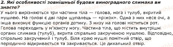7-biologiya-iyu-kostikov-so-volgin-vv-dod-2015--tema-1-riznomanitnist-tvarin-14-tip-molyuski-abo-myakuni-klas-cherevonogi-molyuski-zapitannya-2.jpg