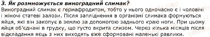 7-biologiya-iyu-kostikov-so-volgin-vv-dod-2015--tema-1-riznomanitnist-tvarin-14-tip-molyuski-abo-myakuni-klas-cherevonogi-molyuski-zapitannya-3.jpg