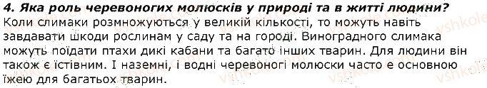 7-biologiya-iyu-kostikov-so-volgin-vv-dod-2015--tema-1-riznomanitnist-tvarin-14-tip-molyuski-abo-myakuni-klas-cherevonogi-molyuski-zapitannya-4.jpg