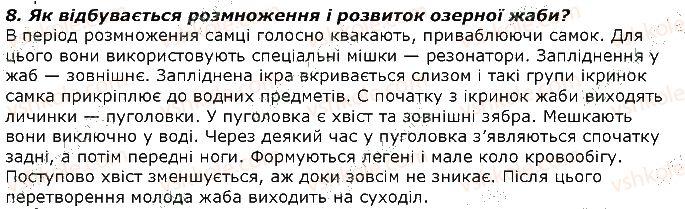 7-biologiya-iyu-kostikov-so-volgin-vv-dod-2015--tema-1-riznomanitnist-tvarin-19-tip-hordovi-klas-zemnovodni-zapitannya-8.jpg