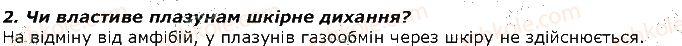 7-biologiya-iyu-kostikov-so-volgin-vv-dod-2015--tema-1-riznomanitnist-tvarin-20-tip-hordovi-klas-plazuni-zapitannya-2.jpg