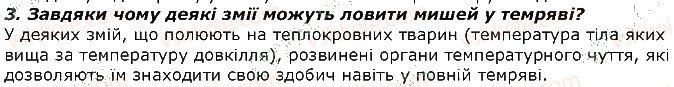 7-biologiya-iyu-kostikov-so-volgin-vv-dod-2015--tema-1-riznomanitnist-tvarin-20-tip-hordovi-klas-plazuni-zapitannya-3.jpg