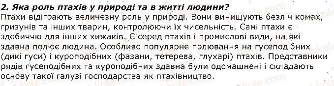 7-biologiya-iyu-kostikov-so-volgin-vv-dod-2015--tema-1-riznomanitnist-tvarin-23-tip-hordovi-rozmnozhennya-i-rozvitok-ptahiv-zapitannya-2.jpg