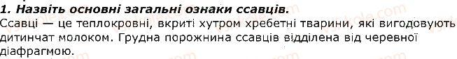 7-biologiya-iyu-kostikov-so-volgin-vv-dod-2015--tema-1-riznomanitnist-tvarin-24-tip-hordovi-klas-ssavtsi-zapitannya-1.jpg