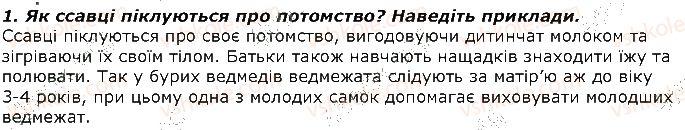 7-biologiya-iyu-kostikov-so-volgin-vv-dod-2015--tema-1-riznomanitnist-tvarin-25-tip-hordovi-rozmnozhennya-i-rozvitok-ssavtsiv-zapitannya-1.jpg