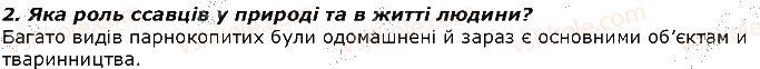 7-biologiya-iyu-kostikov-so-volgin-vv-dod-2015--tema-1-riznomanitnist-tvarin-25-tip-hordovi-rozmnozhennya-i-rozvitok-ssavtsiv-zapitannya-2.jpg