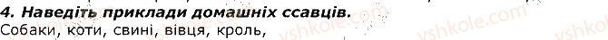 7-biologiya-iyu-kostikov-so-volgin-vv-dod-2015--tema-1-riznomanitnist-tvarin-25-tip-hordovi-rozmnozhennya-i-rozvitok-ssavtsiv-zapitannya-4.jpg
