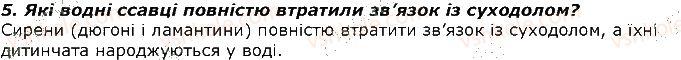 7-biologiya-iyu-kostikov-so-volgin-vv-dod-2015--tema-1-riznomanitnist-tvarin-25-tip-hordovi-rozmnozhennya-i-rozvitok-ssavtsiv-zapitannya-5.jpg