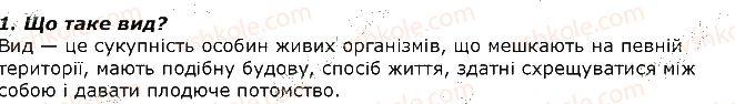 7-biologiya-iyu-kostikov-so-volgin-vv-dod-2015--tema-1-riznomanitnist-tvarin-5-ponyattya-pro-klasifikatsiyu-tvarin-zapitannya-1.jpg