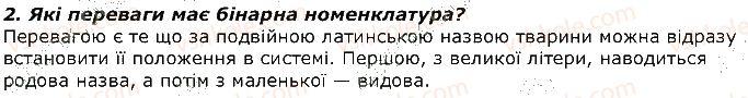 7-biologiya-iyu-kostikov-so-volgin-vv-dod-2015--tema-1-riznomanitnist-tvarin-5-ponyattya-pro-klasifikatsiyu-tvarin-zapitannya-2.jpg