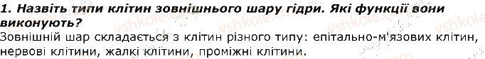 7-biologiya-iyu-kostikov-so-volgin-vv-dod-2015--tema-1-riznomanitnist-tvarin-6-tip-kishkovoporozhninni-zapitannya-1.jpg