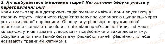 7-biologiya-iyu-kostikov-so-volgin-vv-dod-2015--tema-1-riznomanitnist-tvarin-6-tip-kishkovoporozhninni-zapitannya-2.jpg
