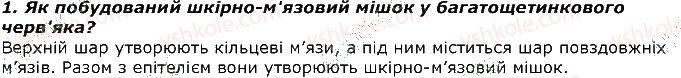 7-biologiya-iyu-kostikov-so-volgin-vv-dod-2015--tema-1-riznomanitnist-tvarin-8-tip-kilchasti-chervi-klas-bagatoschetinkovi-chervi-zapitannya-1.jpg