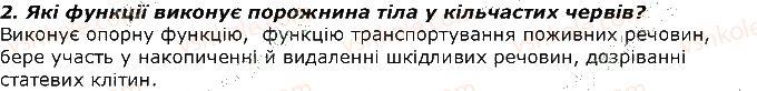 7-biologiya-iyu-kostikov-so-volgin-vv-dod-2015--tema-1-riznomanitnist-tvarin-8-tip-kilchasti-chervi-klas-bagatoschetinkovi-chervi-zapitannya-2.jpg