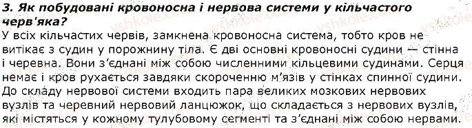 7-biologiya-iyu-kostikov-so-volgin-vv-dod-2015--tema-1-riznomanitnist-tvarin-8-tip-kilchasti-chervi-klas-bagatoschetinkovi-chervi-zapitannya-3.jpg