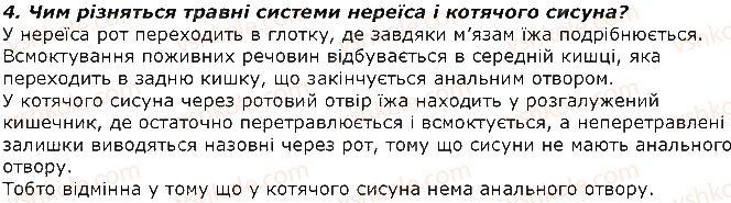 7-biologiya-iyu-kostikov-so-volgin-vv-dod-2015--tema-1-riznomanitnist-tvarin-8-tip-kilchasti-chervi-klas-bagatoschetinkovi-chervi-zapitannya-4.jpg